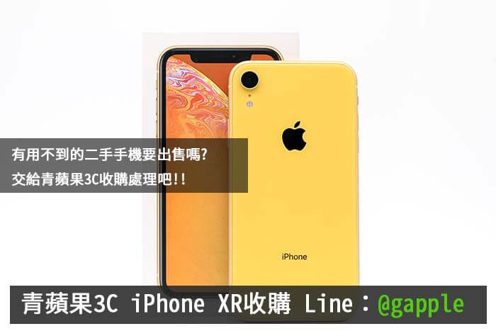 高雄二手iphone xr
