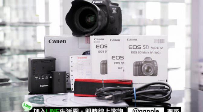 收購二手相機-推薦高雄青蘋果