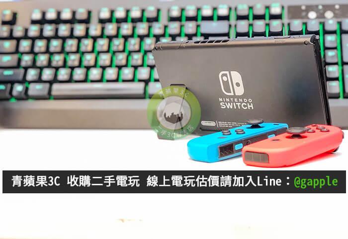 switch收購