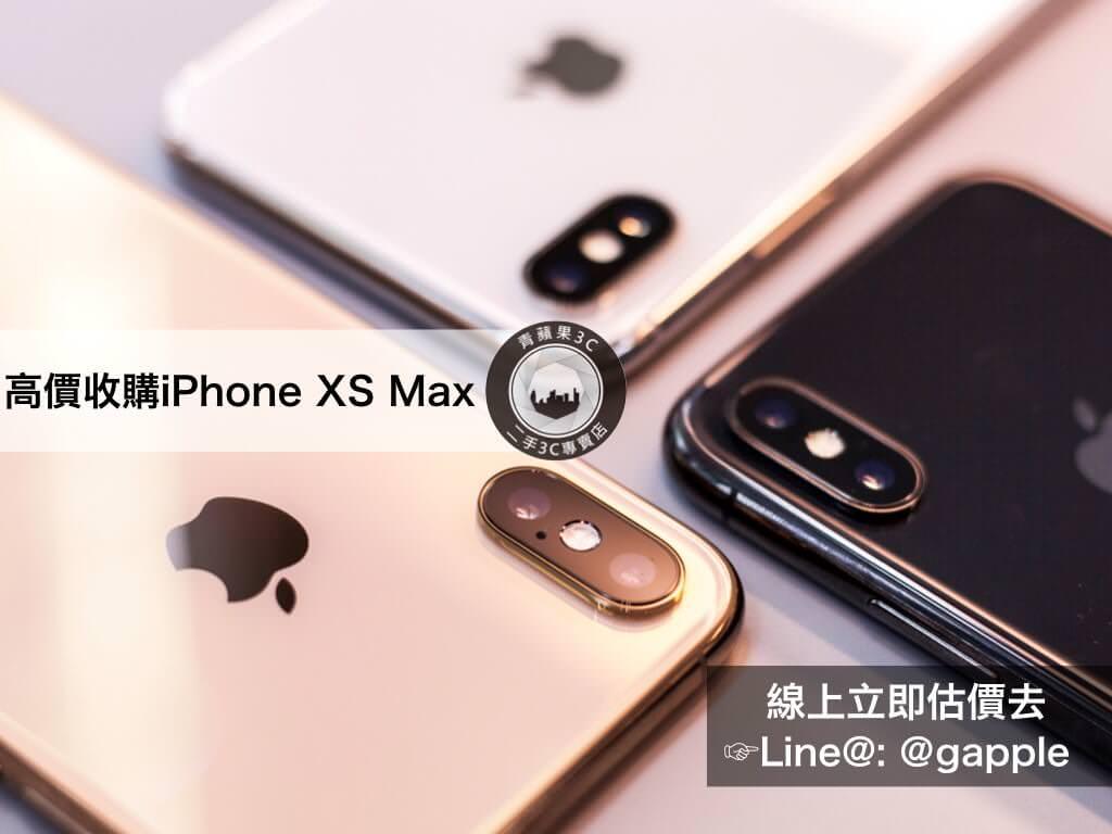 台南收購二手iphone xs max