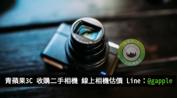 Sony RX100 M6 收購 – 購買二手相機應該要注意哪些重點?