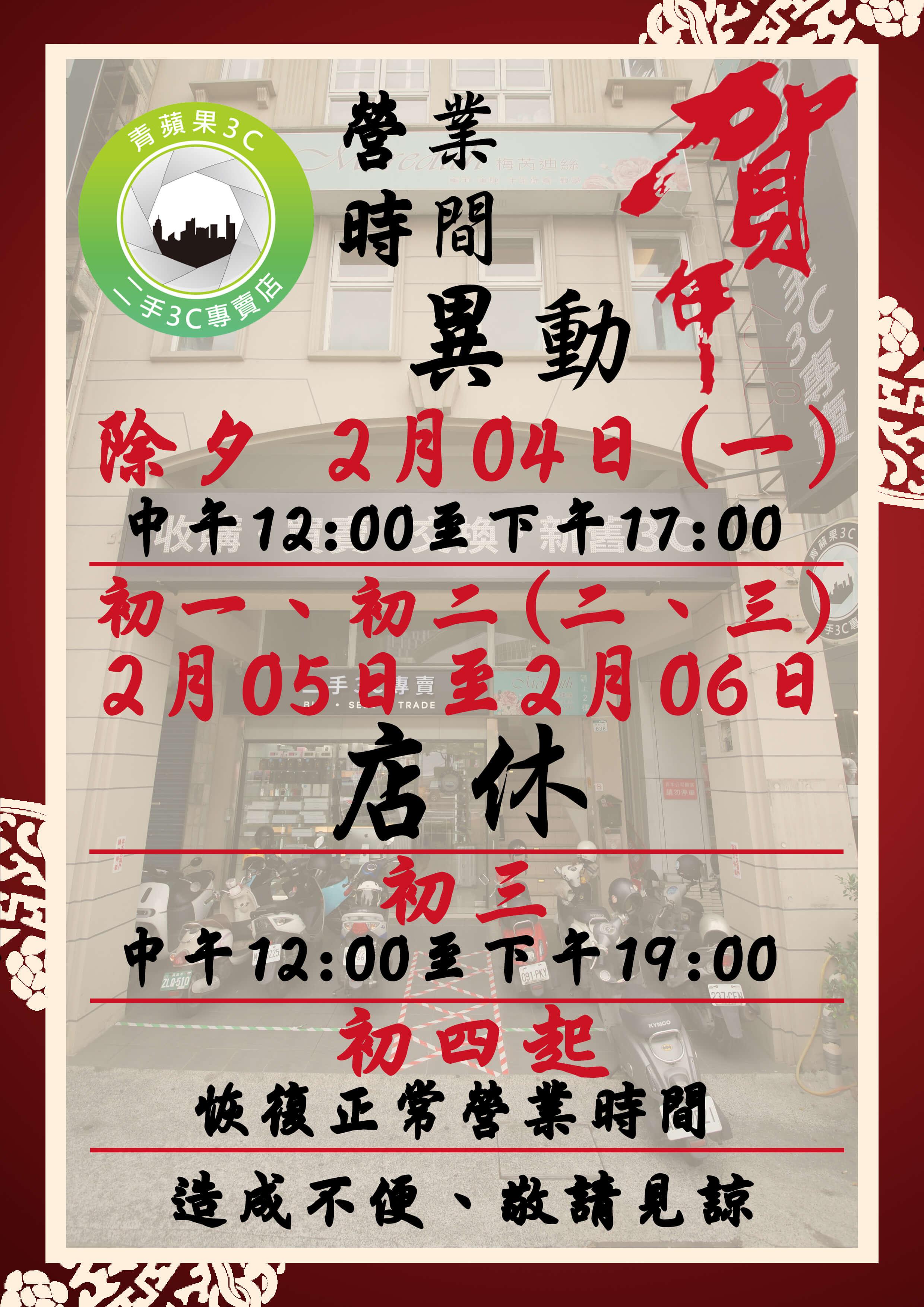 青蘋果3C-新年營業時間