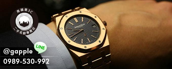 二手手錶估價
