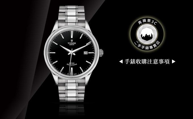 收購二手手錶