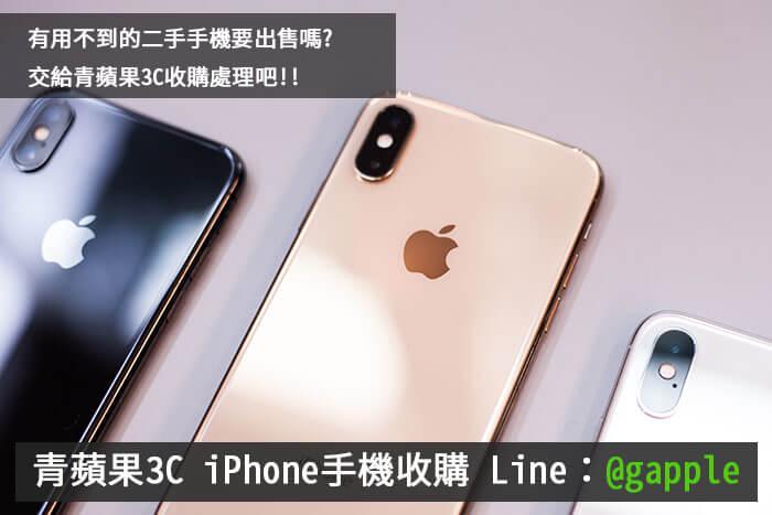 iPhone賣掉