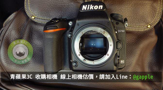 賣相機估價 | 如何高價賣掉我的相機? 讓青蘋果3C來幫您解答