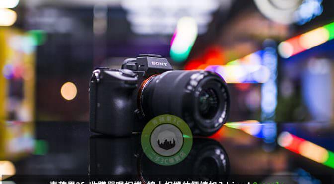 高雄收購相機哪裡的價格比較高?