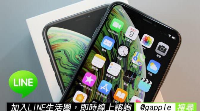 iPhone XS Max收購-推薦青蘋果3C-二手手機買賣交易收購
