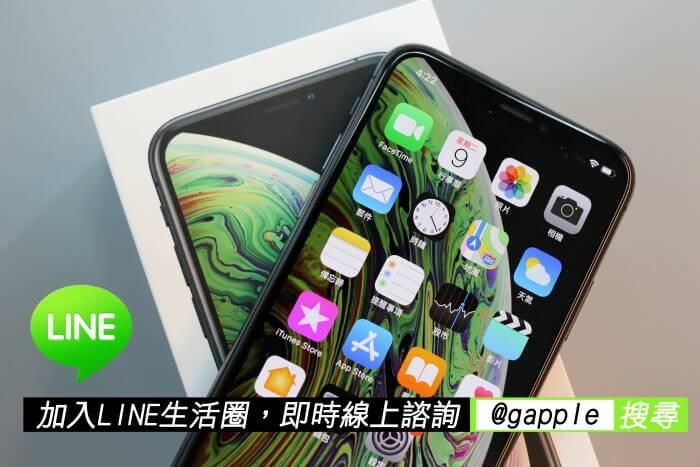 收購iphone xs max
