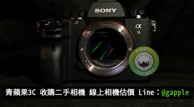 sony a9 收購 | 買賣二手相機-推薦青蘋果3C