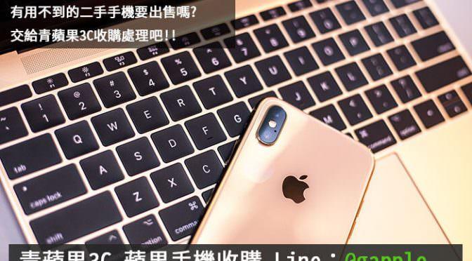 高雄手機專賣店-新舊二手智慧手機買賣-青蘋果3C