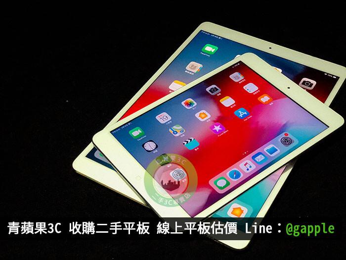 iPad估價
