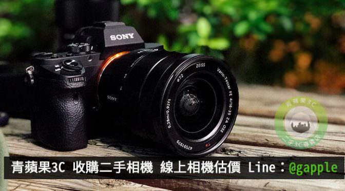 台中收購相機-二手相機收購-推薦台中青蘋果3C