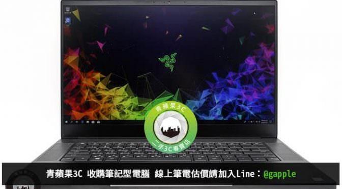 高雄收購筆電-二手筆電收購-推薦高雄青蘋果3C