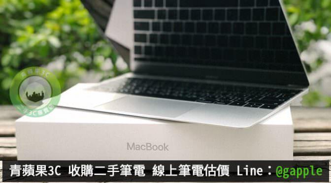 收購筆電-青蘋果3C為您說明二手電腦收購攻略重點