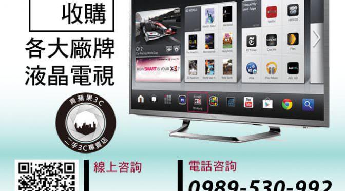 收購電視-推薦青蘋果3C-哪裡可以賣螢幕