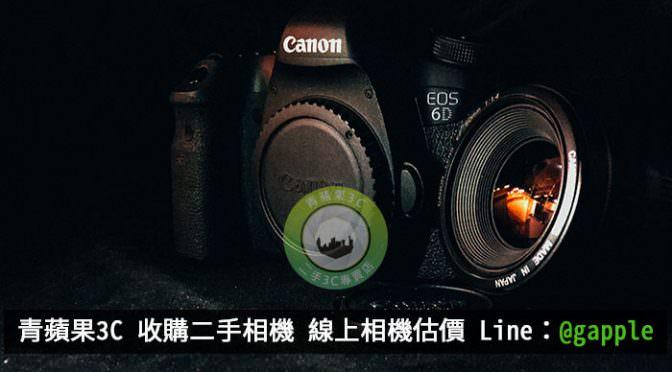買賣相機-青蘋果3C為您分析二手相機買賣攻略重點