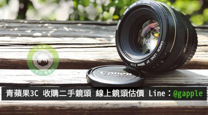 二手鏡頭-青蘋果3C為您分析買賣二手鏡頭攻略重點