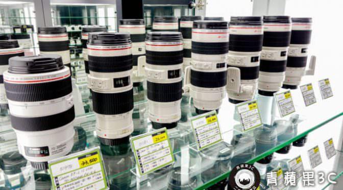 收購鏡頭-青蘋果3C為您分析回收二手鏡頭攻略重點