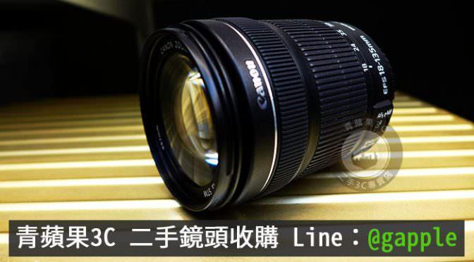 回收鏡頭-青蘋果3C為您分析收購二手鏡頭攻略重點