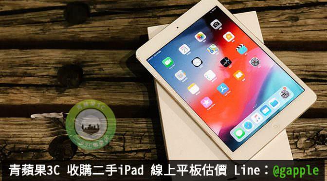 收購平板-買賣平板電腦注意重點-青蘋果3C