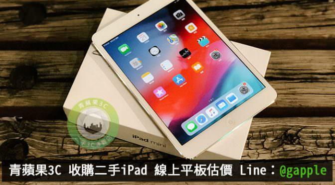 二手平板-2手iPad蘋果電腦收購買賣注意重點-青蘋果3C