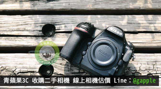 收購相機-去相機店買二手相機檢查重點-推薦青蘋果3C