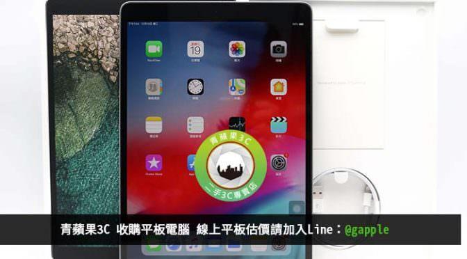 收購平板-買賣ipad心得攻略-青蘋果3C