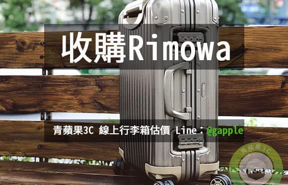 rimowa二手買賣-收購行李箱檢查攻略心得-推薦青蘋果3C