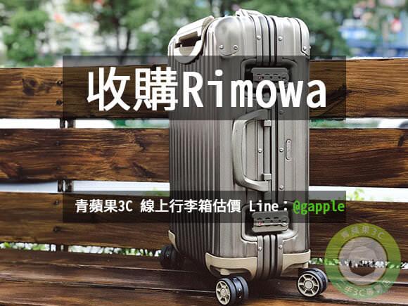 rimowa二手買賣