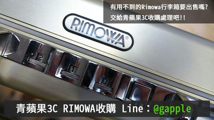 買賣rimowa