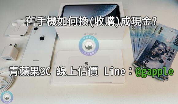 2手機收購-二手手機收購5大重點說明-青蘋果3c