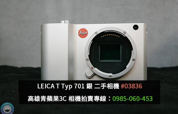 高雄買相機-二手徠卡相機 LEICA T Typ 701-推薦青蘋果3c