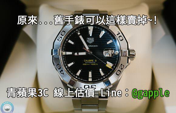 高雄哪裡有收購二手錶-名錶如何快速換現金-0985-060-453-青蘋果3C