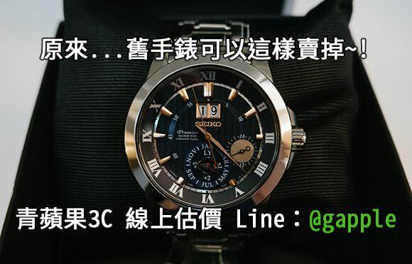台中收購手錶-二手手錶如何換現金-0981-800-925-青蘋果3C