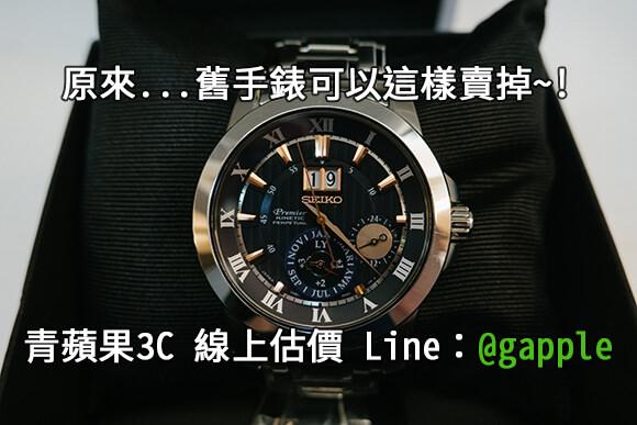 台中二手手錶買賣