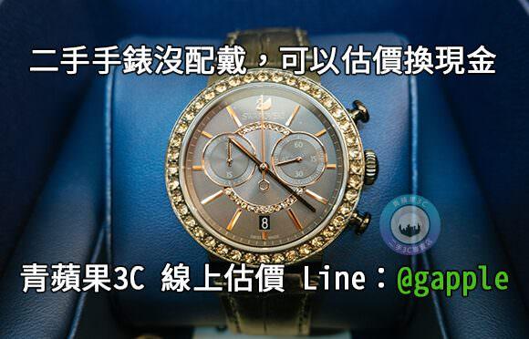 舊手錶換現金-台南收購手錶-0989-530-992-青蘋果3C