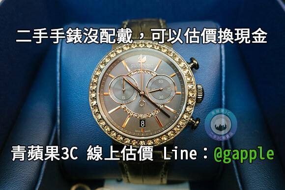 台南收購手錶