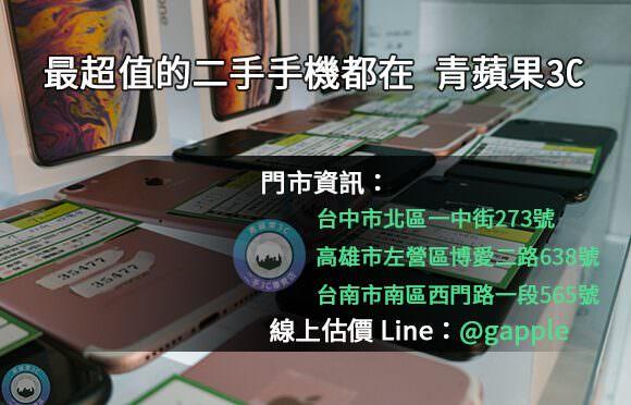 台中二手手機收購-青蘋果3C-手機拍賣0981-800-925