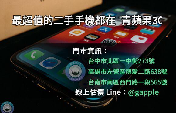 高雄收購手機 高雄哪裡有在收購手機? – 專業的手機回收就在青蘋果3c