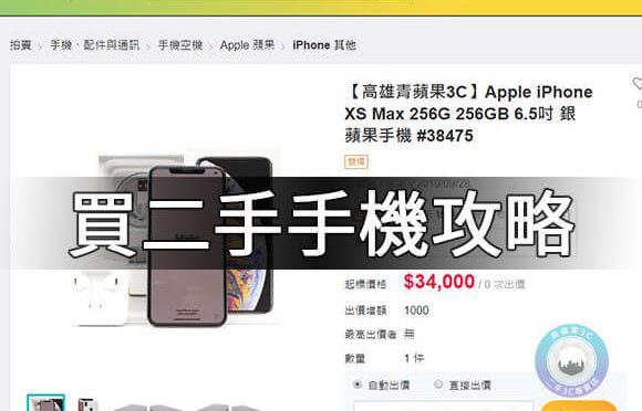 買二手手機注意