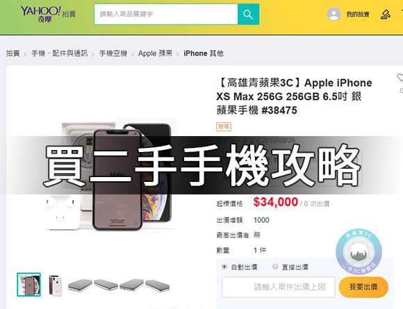 買二手手機