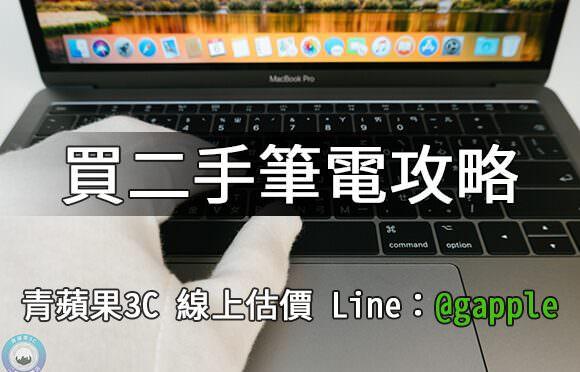 筆電選購-二手筆記型電腦該如何選擇並購買?