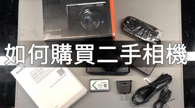 相機選購-二手數位相機該如何選擇並購買?