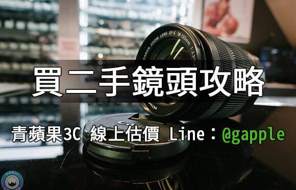 買二手鏡頭-相機鏡頭該如何選擇並購買?