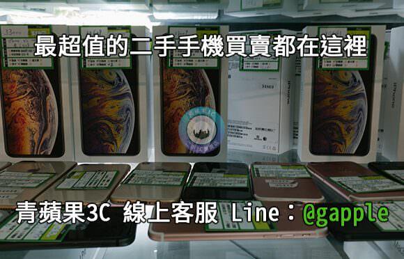 買手機推薦-買手機門市請選擇青蘋果3c