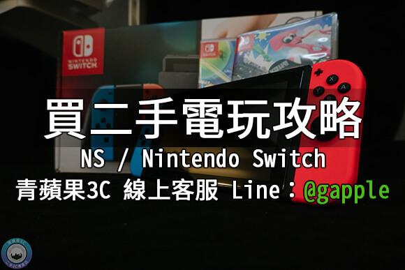 買二手Switch