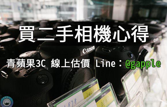 購買相機注意事項-青蘋果3c跟您說買二手相機消費該注意的細節