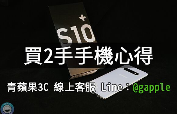 二手手機買賣-手機購買前需要注意什麼? – 青蘋果3C
