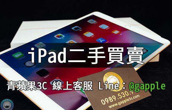 ipad二手買賣-購買2手平板的重點整理-青蘋果3c